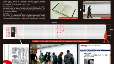 Koji-En - The Dictionary Wall