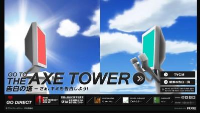 Axe - The Axe Tower