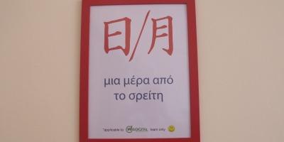 [La Birou] Pe limba Webdigitalilor