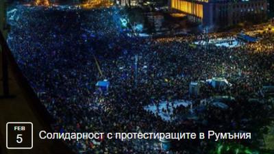 """Nashite priyateli, bŭlgarite"", adică ""prietenii nostri, bulgarii"""