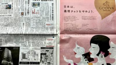 Brandul de ciocolata Godiva bate obrazul culturii japoneze de Sfantul Valentin