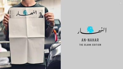 An-Nahar - The Blank Edition