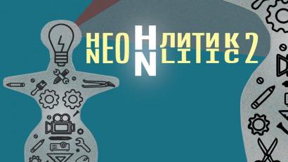 Open call pentru artiști la cea de-a doua ediție a proiectului NeoNlitic